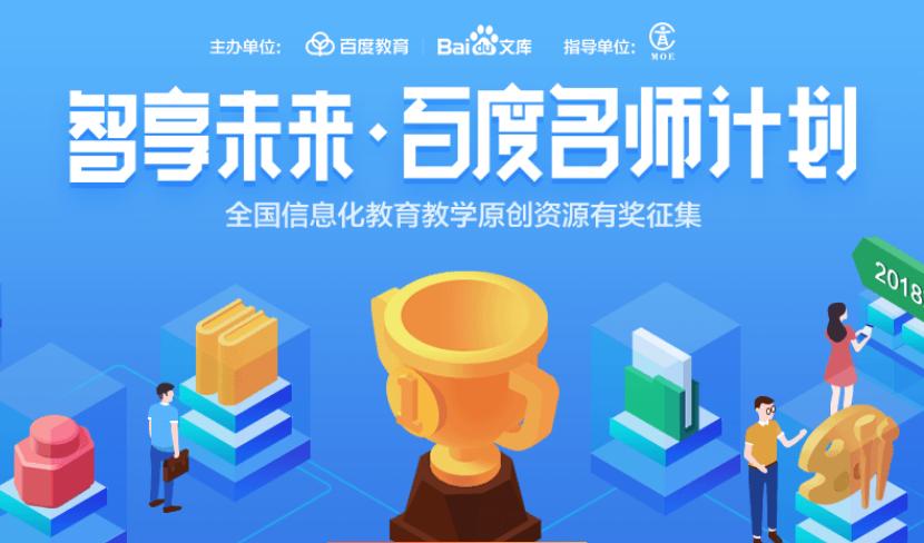 百度文库名师计划.png