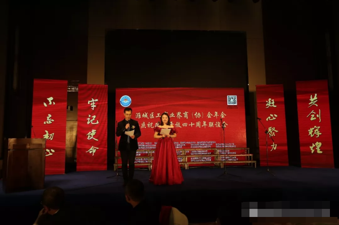 改革开放四十周年联谊会.png