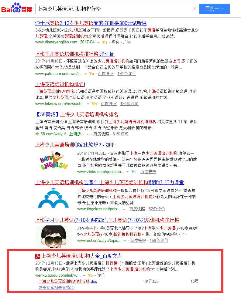 教育宝-百度文库知识营销案例-山东晟利信息科技